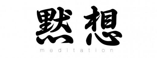 meditation ninjutsu